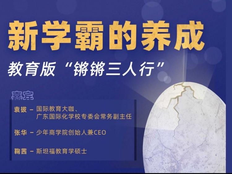 """""""新学霸的养成"""",教育版锵锵三人行圆满举行"""
