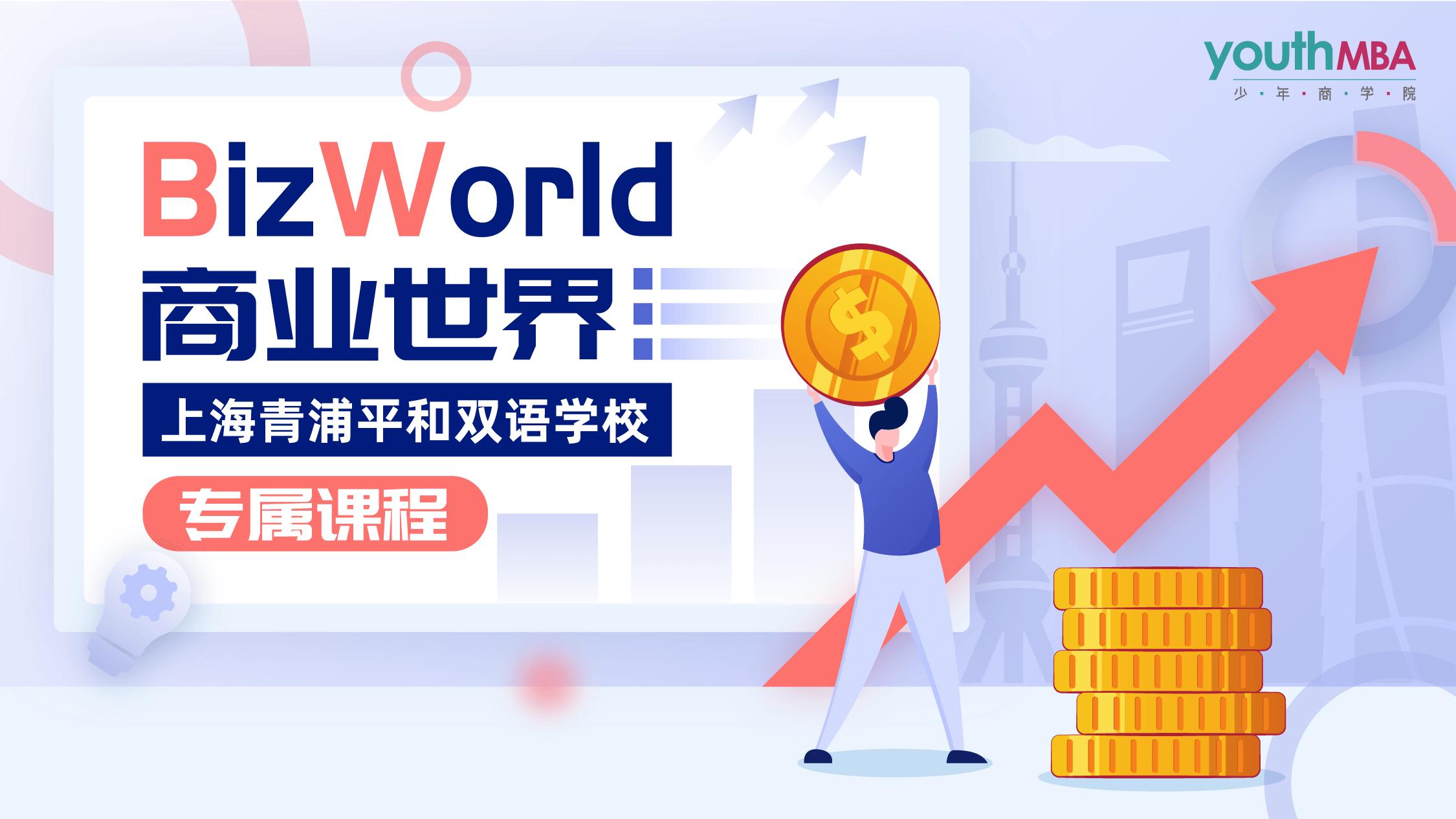 BizWorld商业世界-上海青浦平和双语学校专属课程