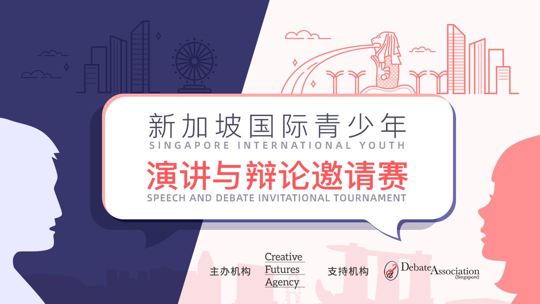 新加坡国际青少年演讲与辩论邀请赛