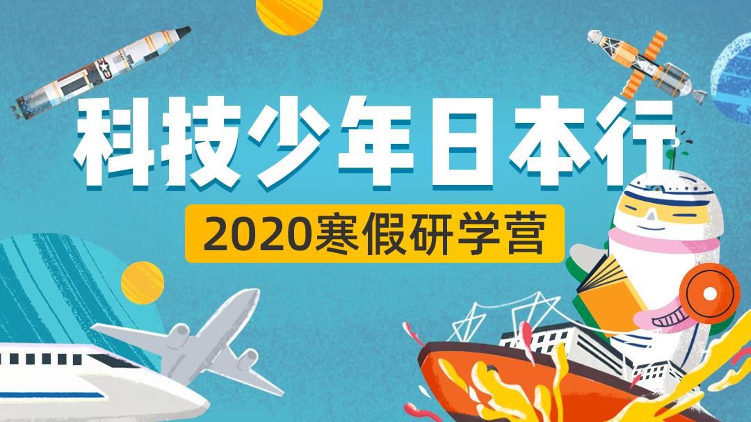 科技少年日本行丨2020寒假研学营