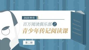 2020寒假百万阅读俱乐部之青少年传记阅读课(第二期)