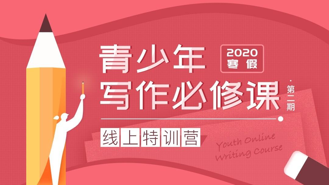 2020寒假青少年写作必修课之线上特训营(第二期)