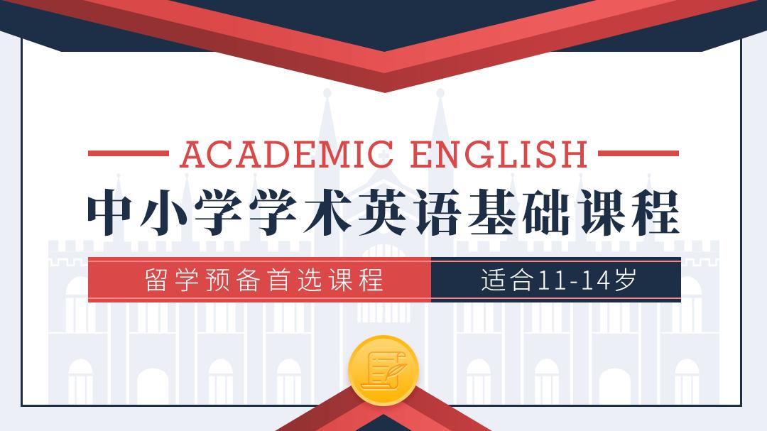 EAP中小学学术英语基础课程