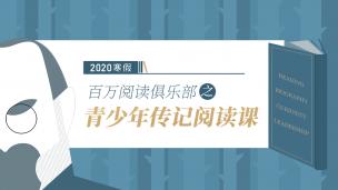 2020寒假百万阅读俱乐部之青少年传记阅读课