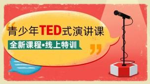 青少年TED式演讲课(全新课程·线上特训)