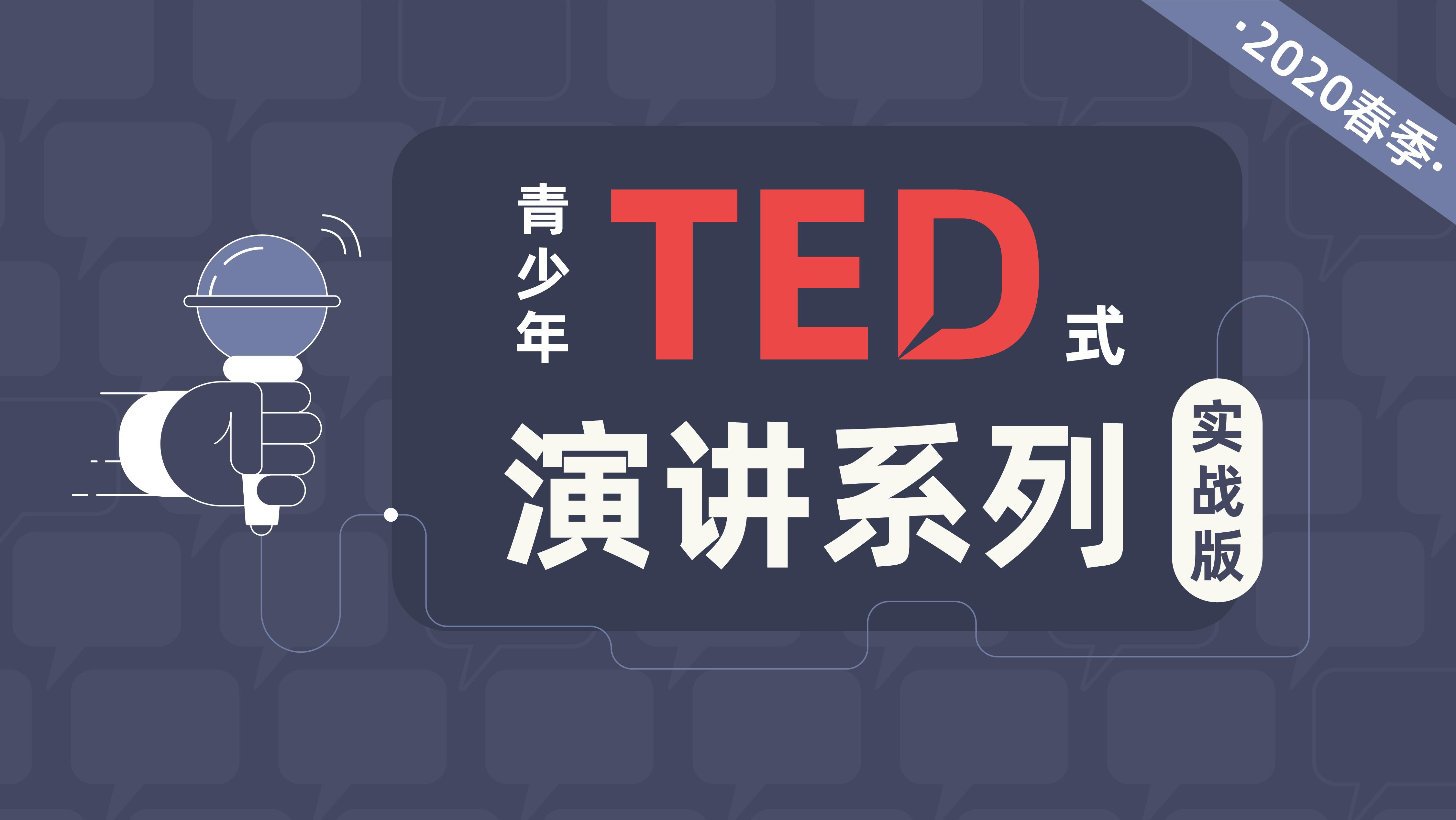 青少年TED式演讲系列(实战版)