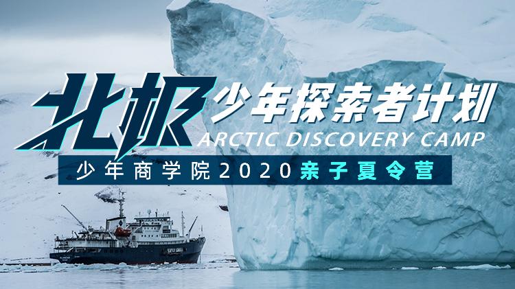 2020暑期研学丨北极少年探索者计划