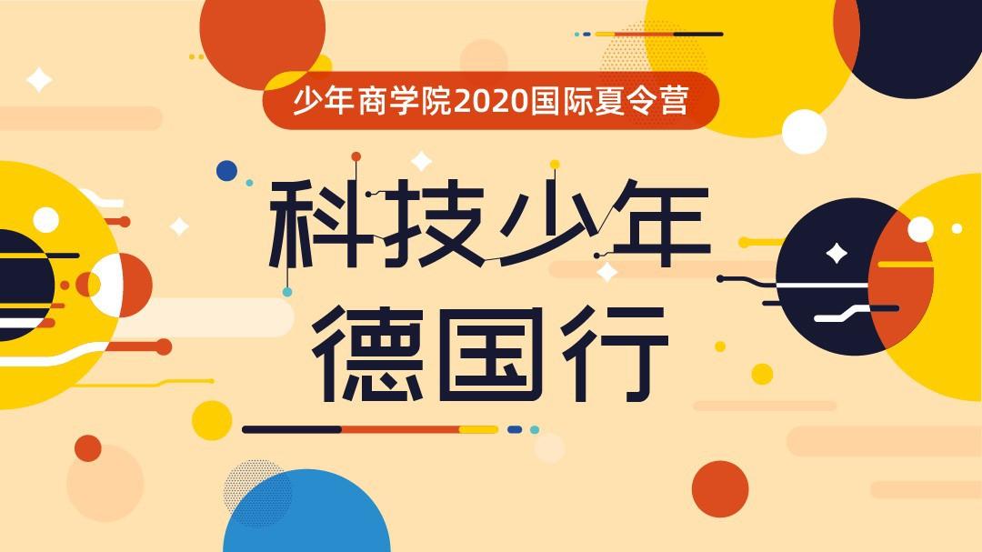 2020暑期研学丨科技少年德国行