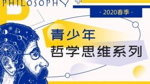 青少年哲学思维系列:打开哲学家的工具箱