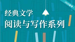 经典文学阅读与写作:小说之道