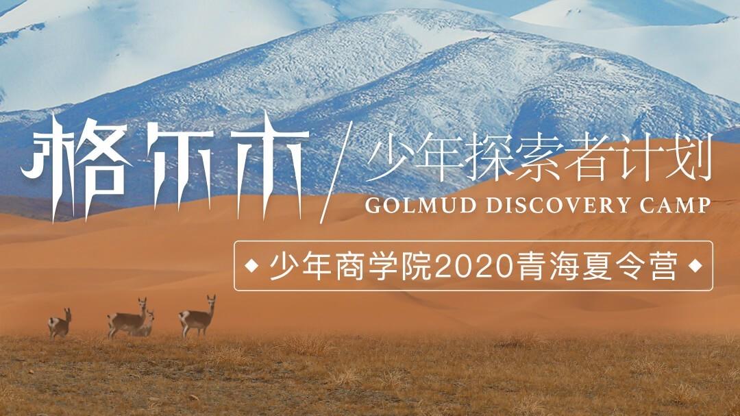 格尔木·少年探索者计划 | 少年商学院2020青海夏令营