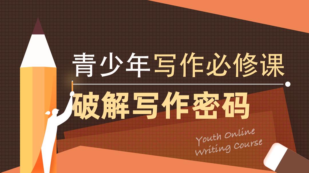 青少年写作必修课系列:破解写作密码