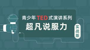 青少年TED式演讲系列(实战版):超凡说服力