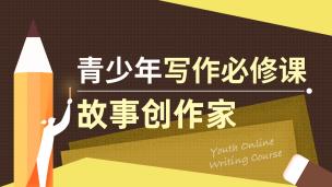 青少年写作必修课系列:故事创作家