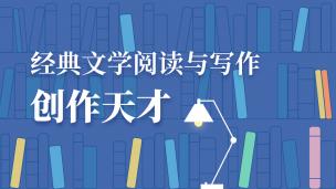 经典文学阅读与写作:创作天才