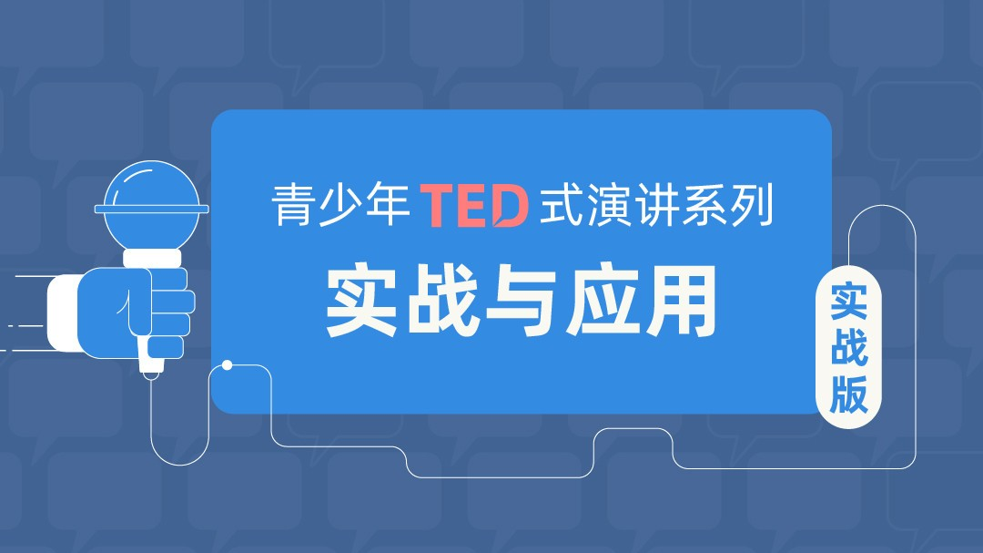 青少年TED式演讲系列(实战版):实战与应用