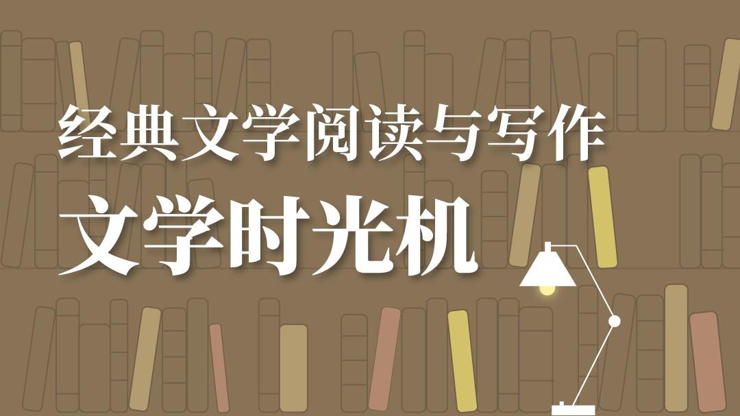 经典文学阅读与写作:文学时光机