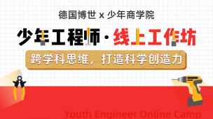 少年工程师·五一线上工作坊