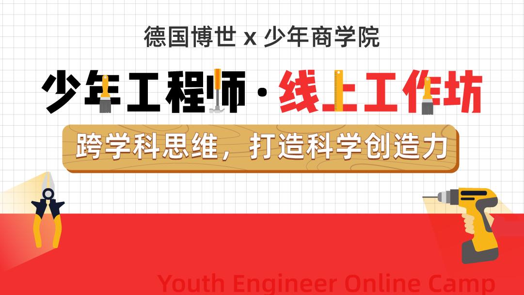 少年工程师·端午线上工作坊
