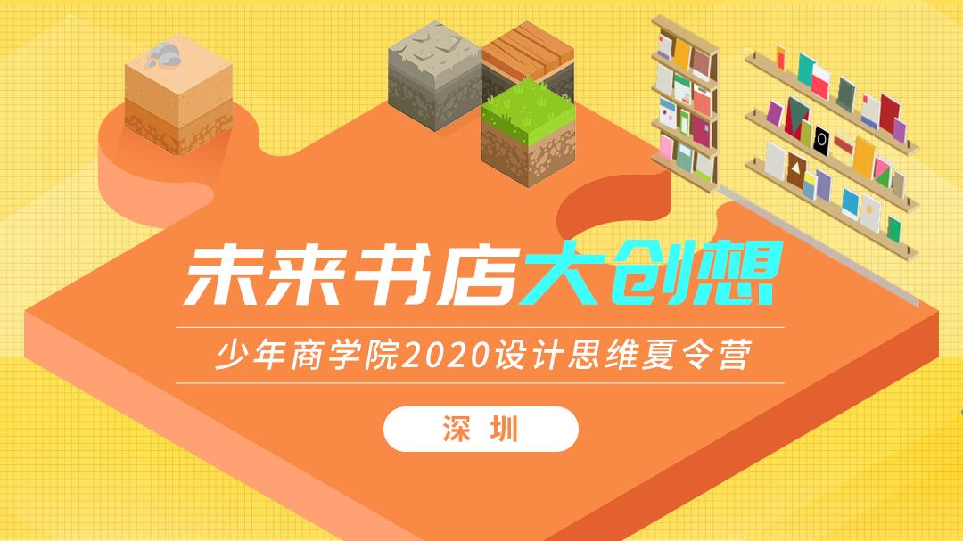 未来书店大创想丨深圳2020设计思维夏令营