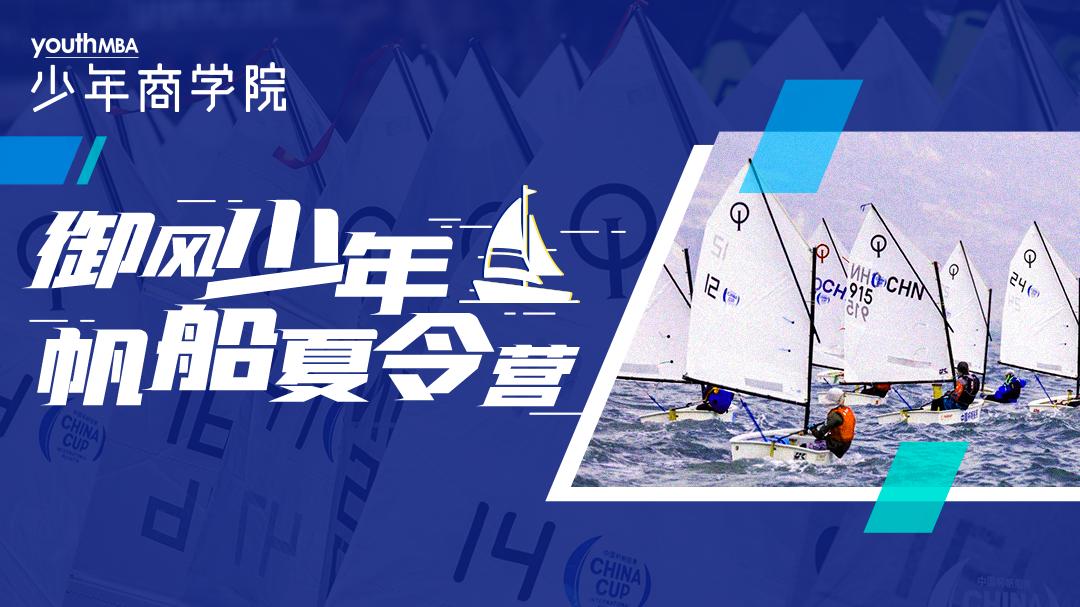 御风少年 / 少年商学院2020帆船夏令营