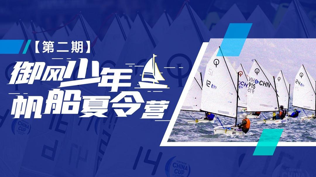 御风少年(第二期) / 少年商学院2020帆船夏令营
