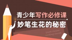 青少年写作必修课系列:妙笔生花的秘密