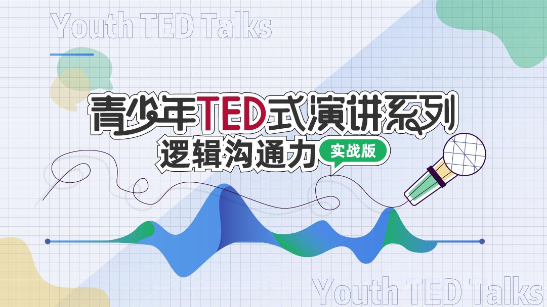 青少年TED式演讲系列(实战版):逻辑沟通力