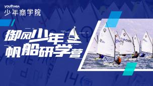 御风少年(国庆) / 少年商学院2020帆船研学营