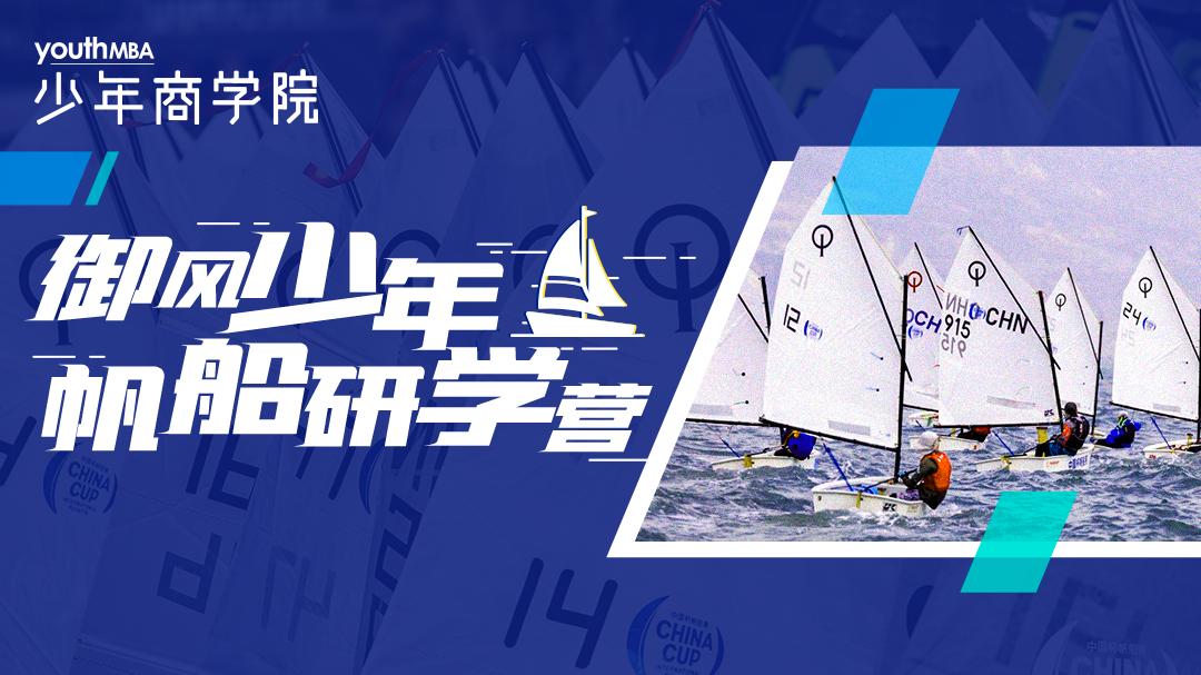御风少年帆船研学营(2021寒假)