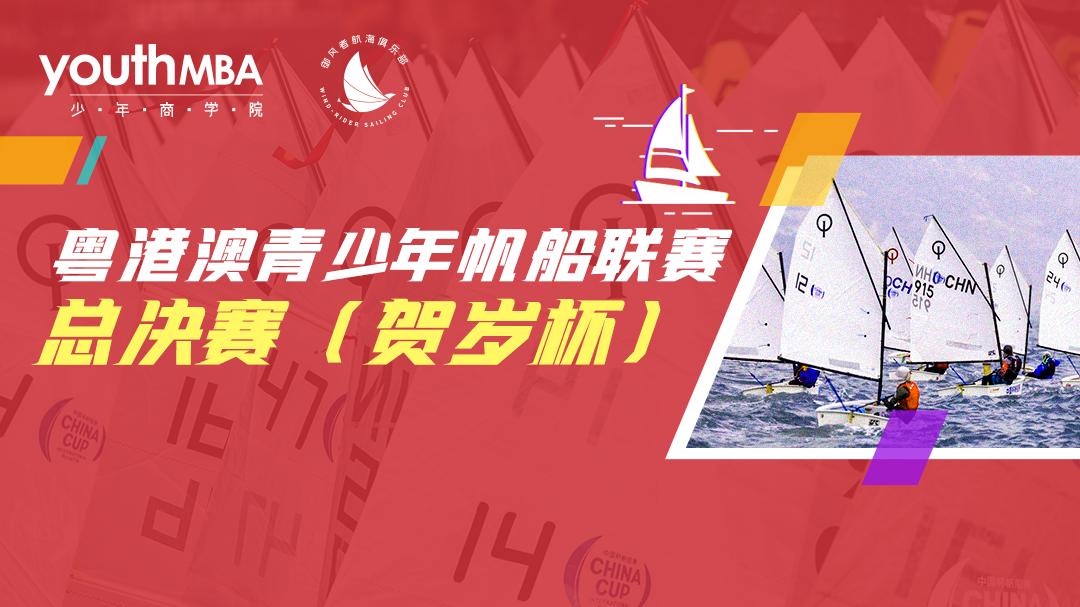 粤港澳青少年帆船联赛 总决赛(贺岁杯)
