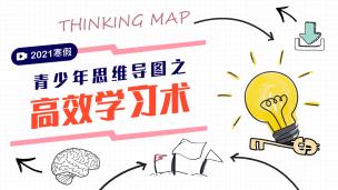 青少年思维导图之高效学习术