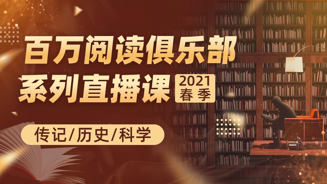 百万阅读俱乐部系列直播课(传记/历史/科学)