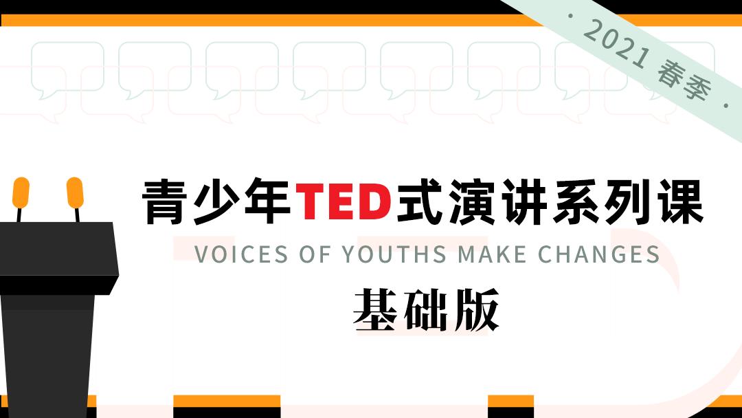 青少年TED式演讲系列课(基础版)