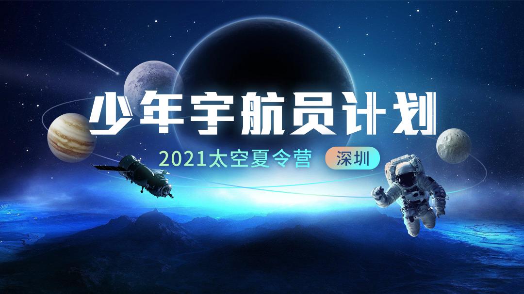 少年宇航员计划·2021太空夏令营(深圳)