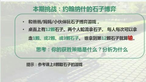 约翰纳什的石子博弈_柴靖涵yoyo