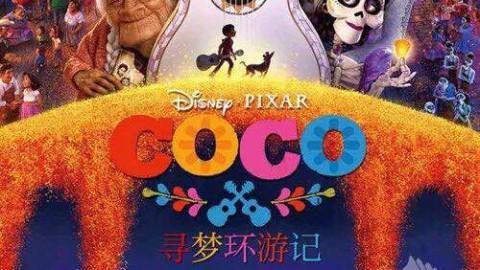 寻梦环游记(Coco)的英雄之旅