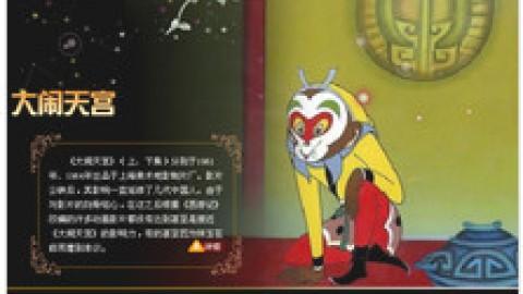 孙悟空大闹天宫,他真的很强大吗?