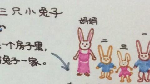 三只小兔子