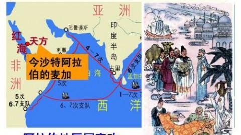 历史事件追踪-郑和下西洋