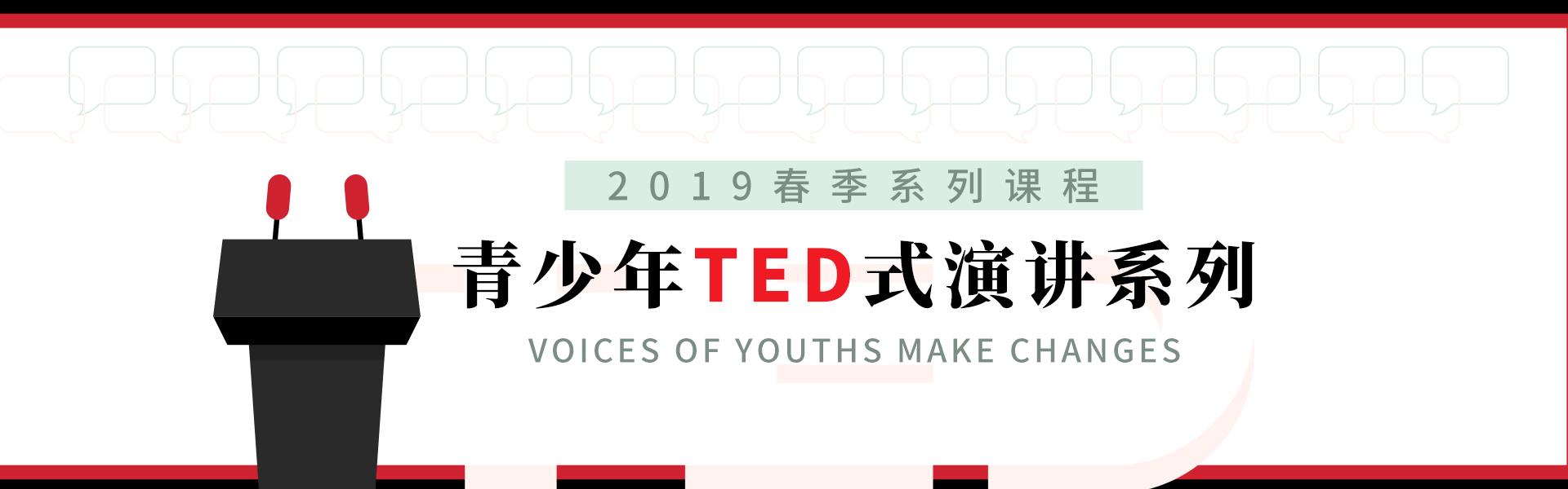 TED式演讲