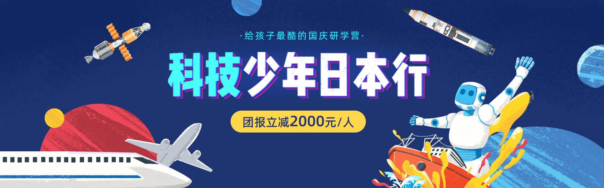 科技少年日本行-团报