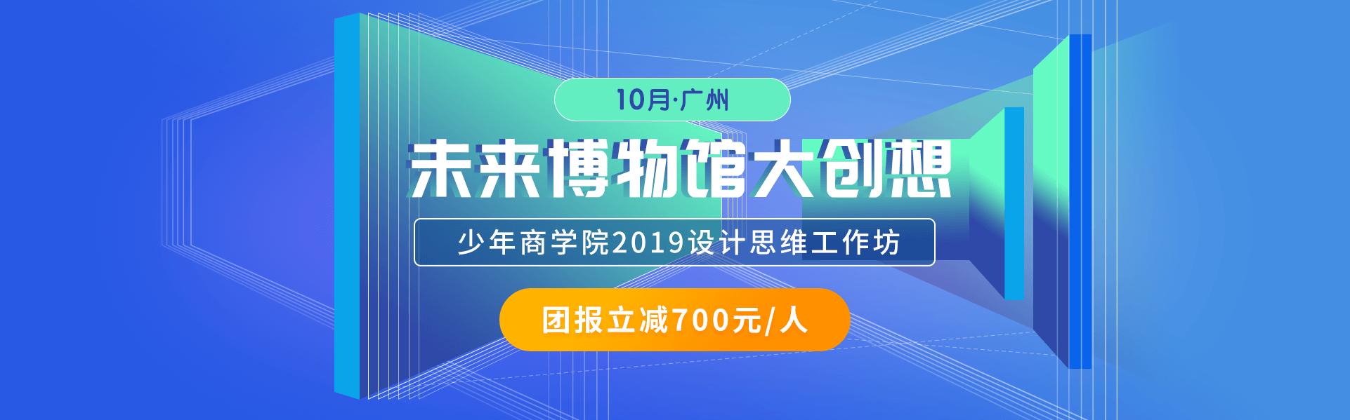 未来博物馆大创新-广州