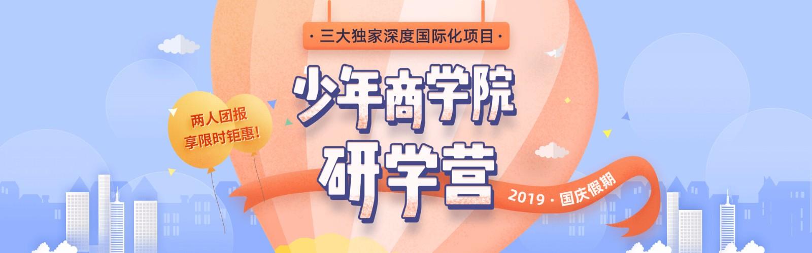 2019国庆三大研学营-团报