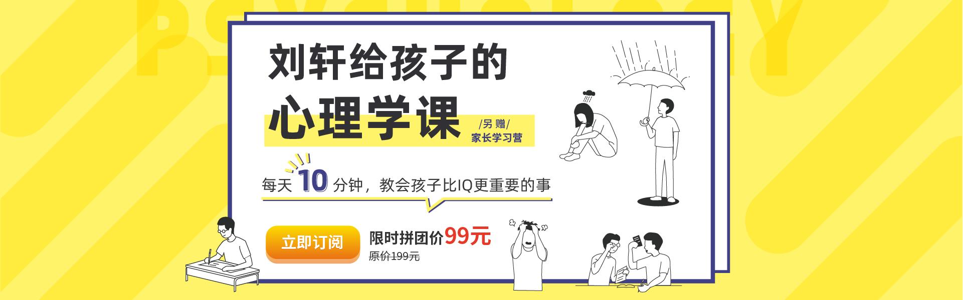 刘轩-心理课