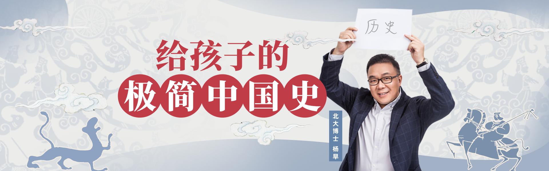 杨早-给孩子的极简中国史