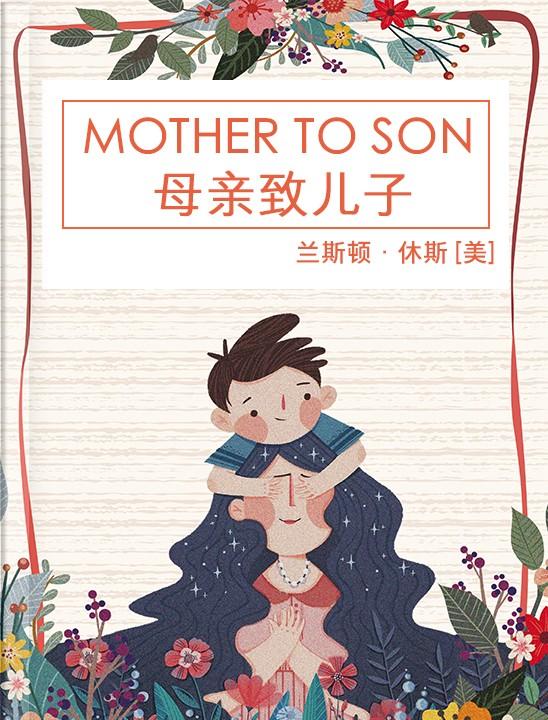【英文诗歌】Mother to Son