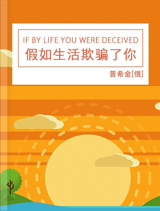 【英文诗歌】If by Life You Were Deceived