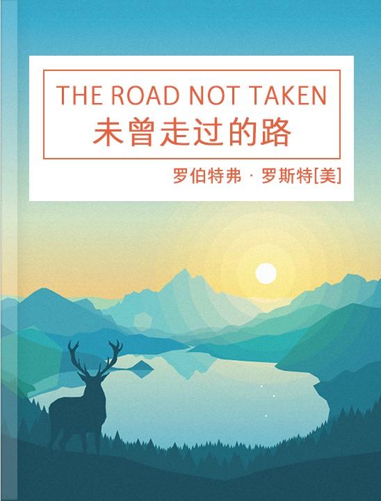 【英文诗歌】The road not taken
