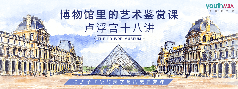 博物馆里的艺术鉴赏课:卢浮宫18讲